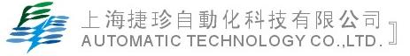 上海捷珍自动化科技有限公司